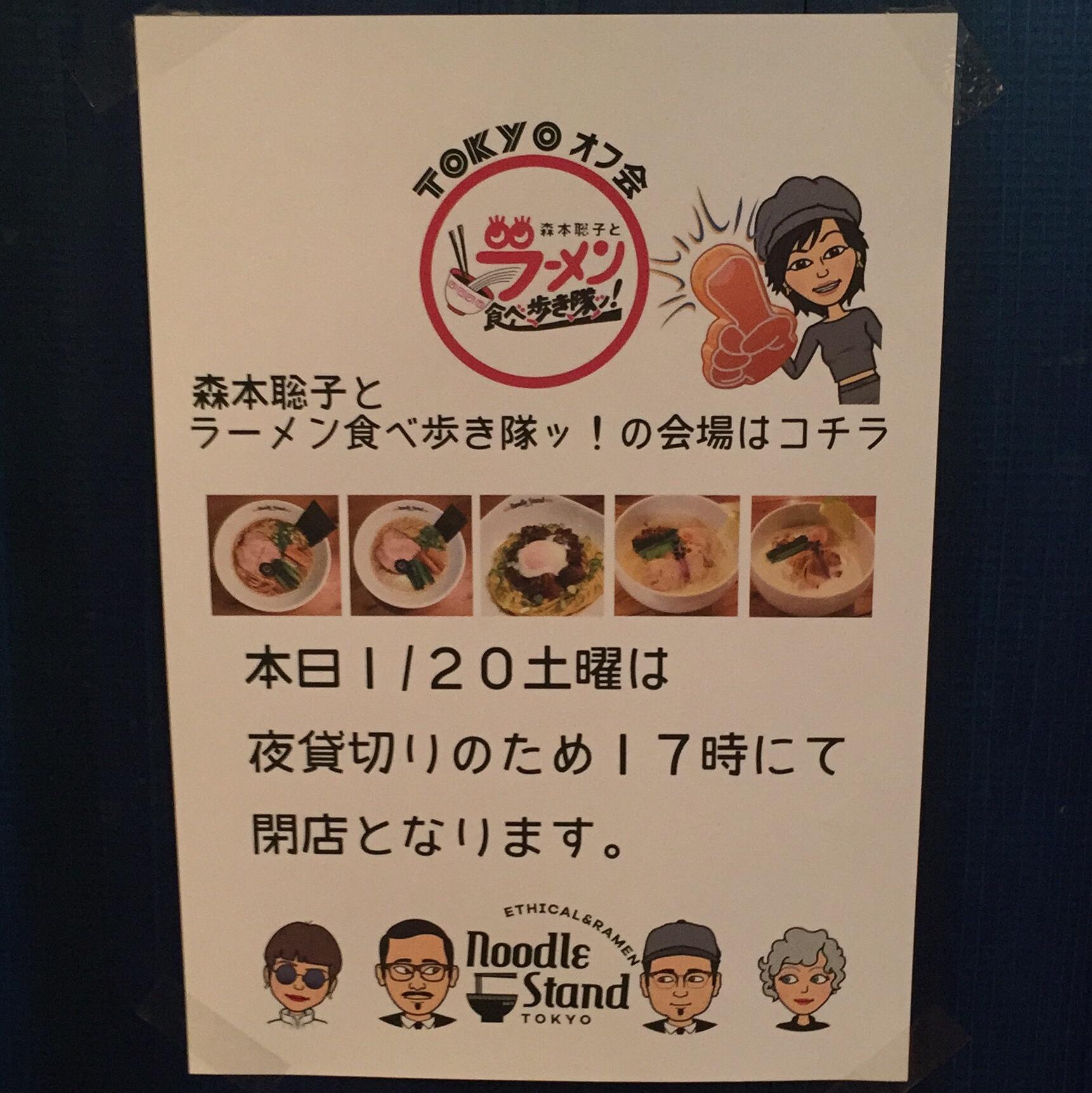 Noodle Stand Tokyo(ヌードルスタンドトーキョー) ヌースタ 森本聡子とラーメン食べ歩き隊