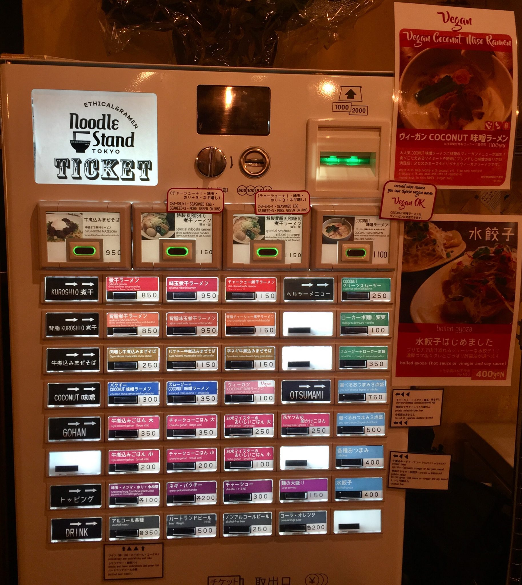 Noodle Stand Tokyo(ヌードルスタンドトーキョー) ヌースタ 券売機 メニュー