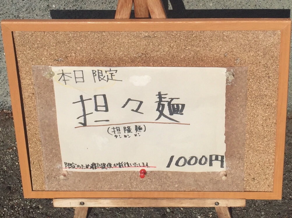 手打 焔 限定案内 担々麺 担隆麺