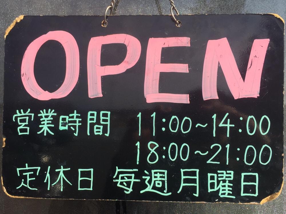 店内製麺さくら 営業時間 営業案内 定休日