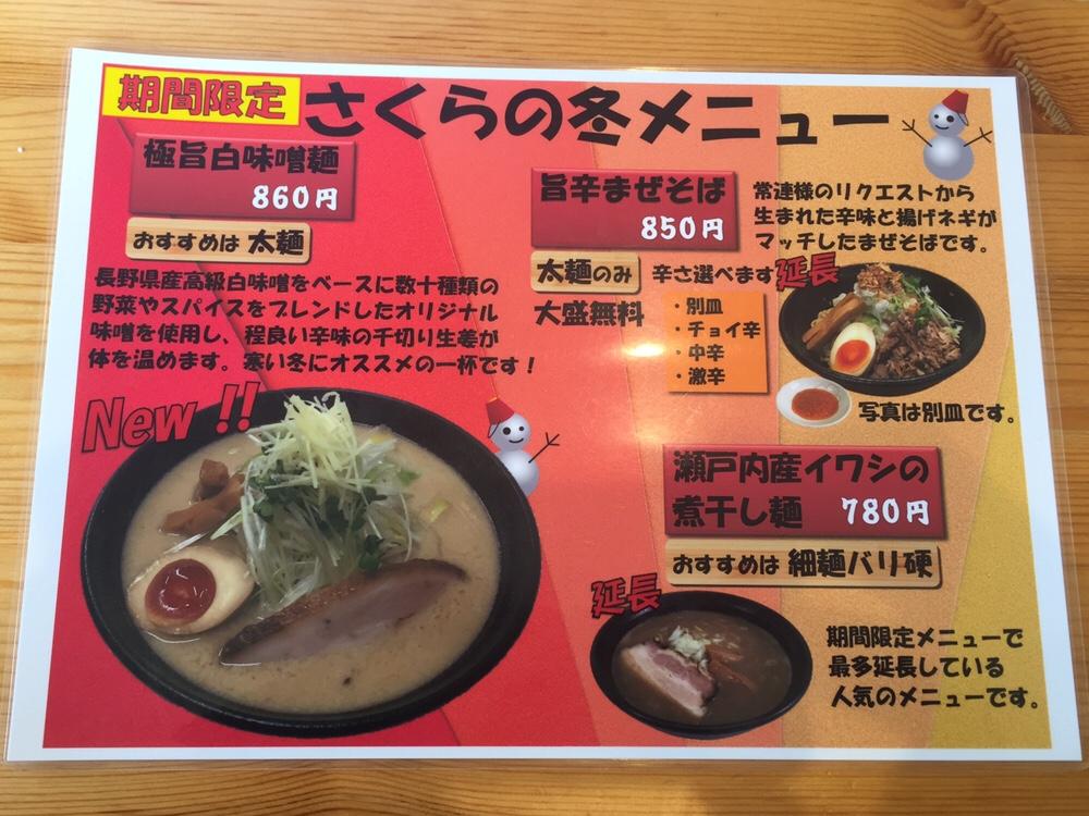 店内製麺さくら メニュー