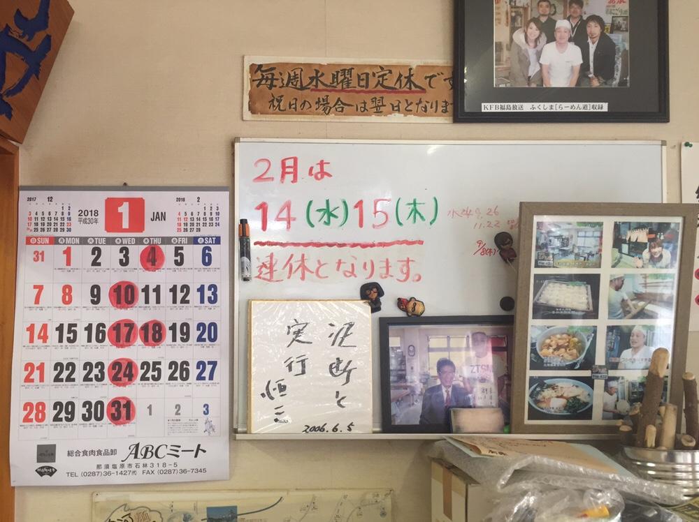 手打中華 せきた 営業案内 定休日 営業カレンダー