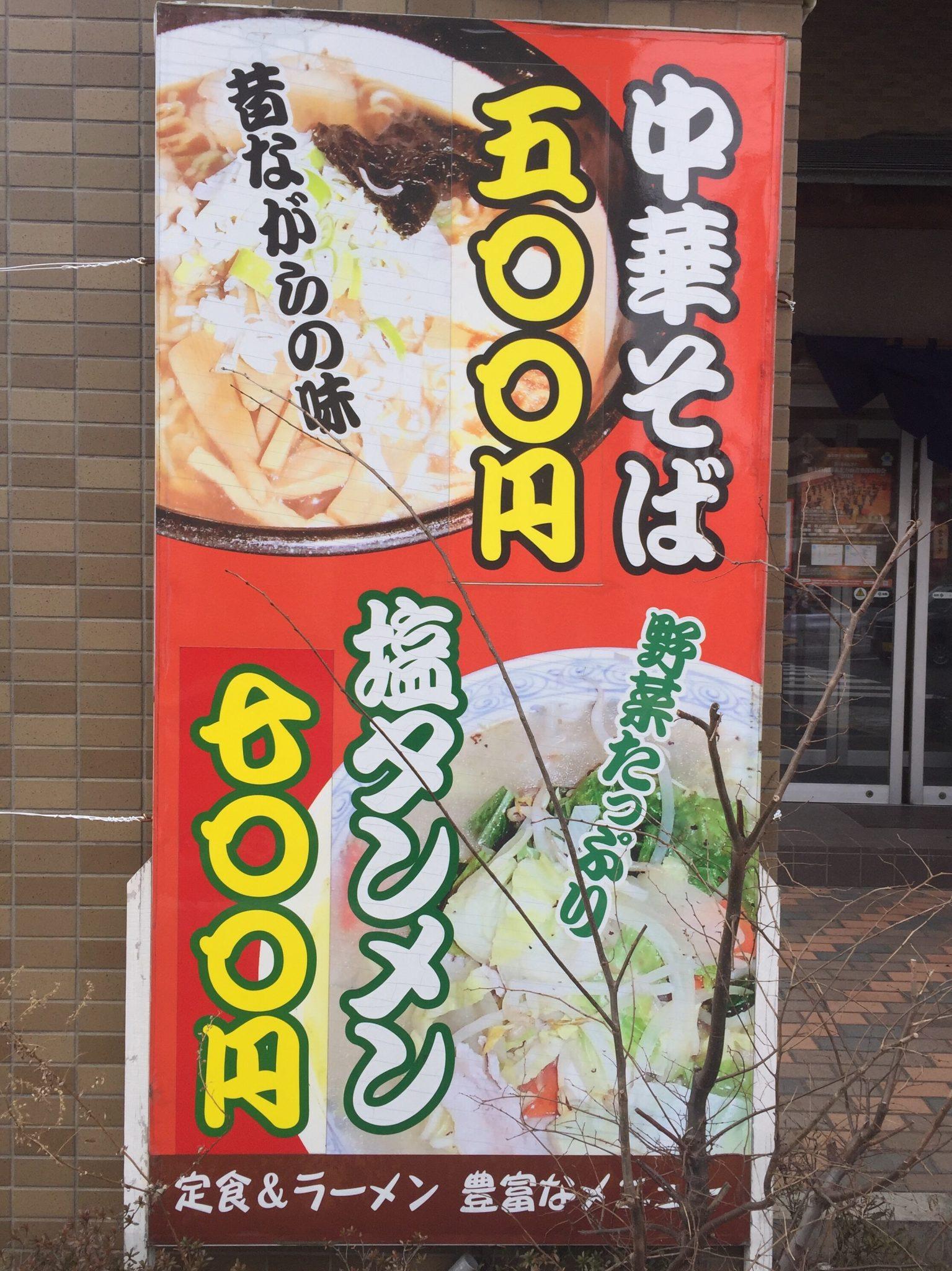 丸源食堂 中華そば 塩タンメン 看板