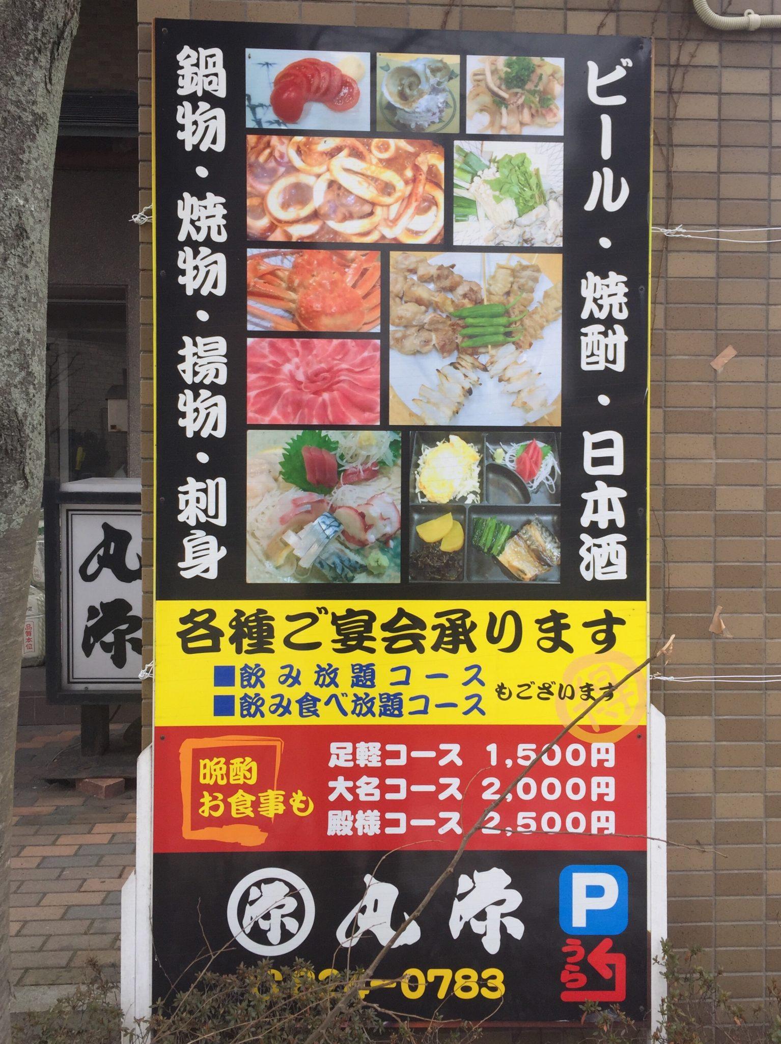 丸源食堂 宴会 コース 看板