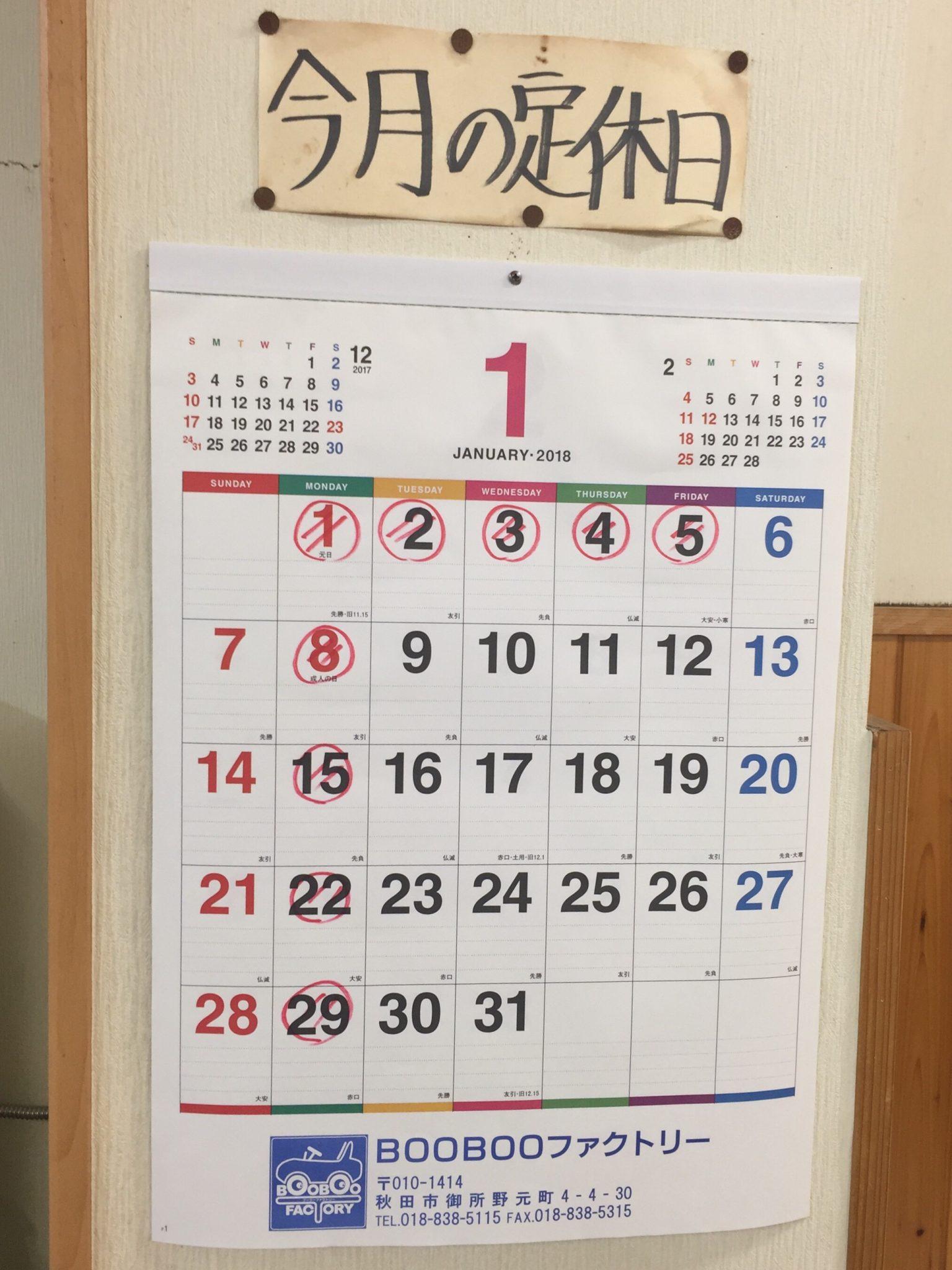 拉麺職人 満大 定休日 営業カレンダー
