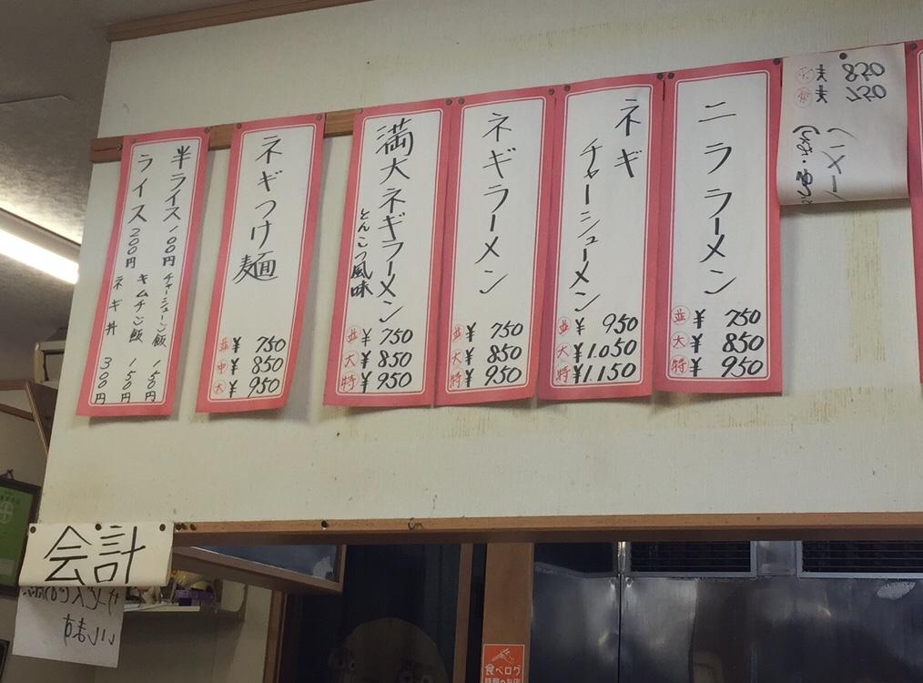 拉麺職人 満大 メニュー