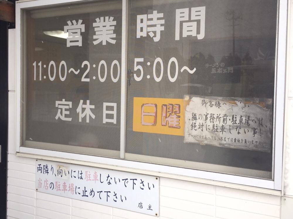 ラーメンの五右エ門 営業時間 営業案内 定休日