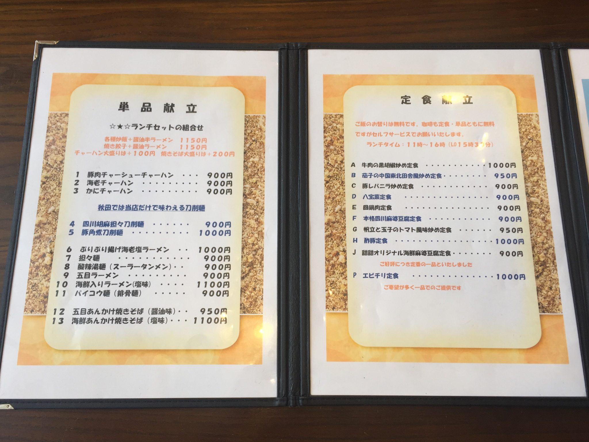 中国料理 甜甜酒楼 メニュー