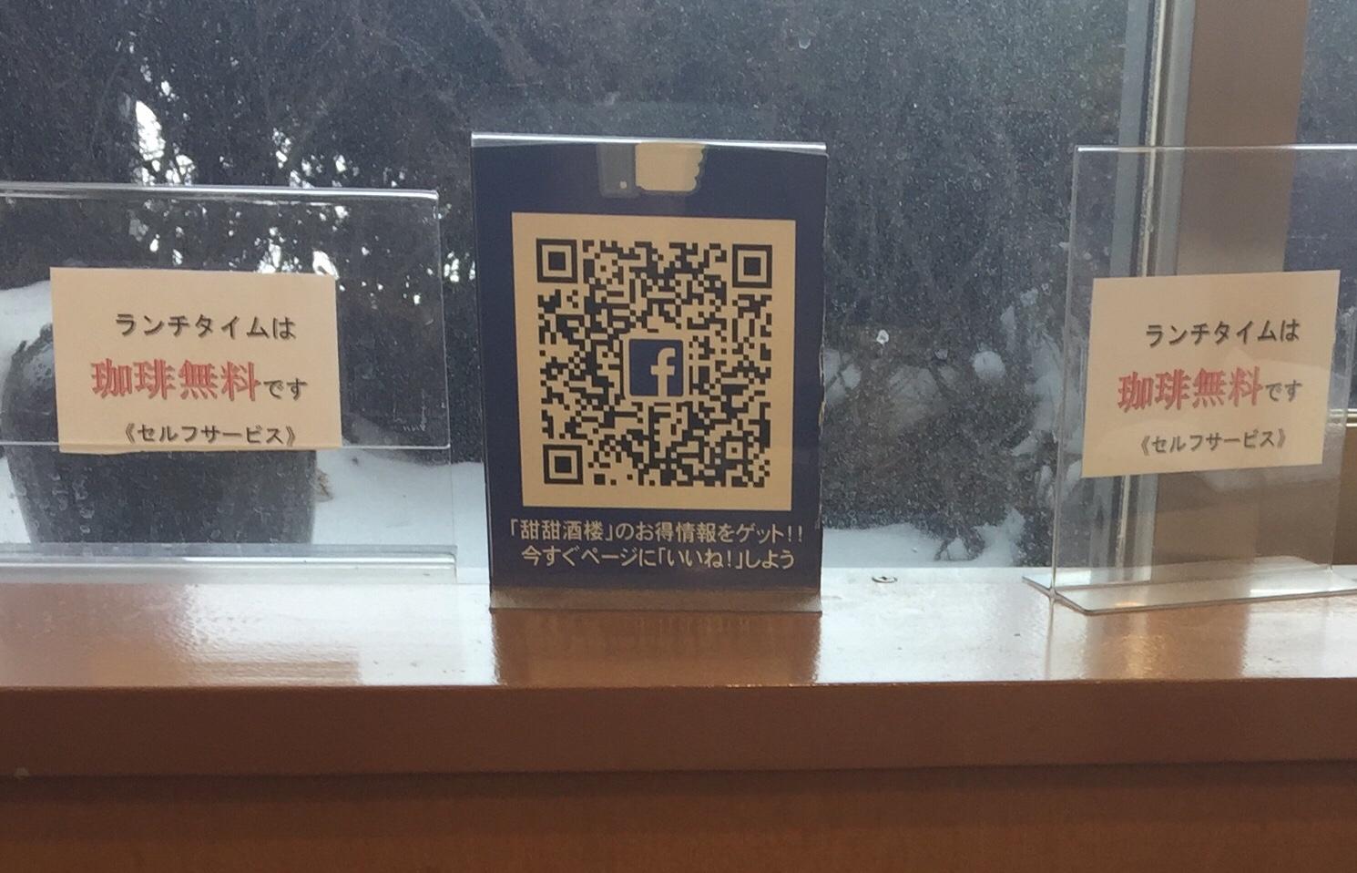 中国料理 甜甜酒楼 ランチタイム コーヒー無料