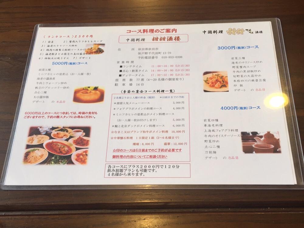 中国料理 甜甜酒楼 メニュー 営業時間 営業案内