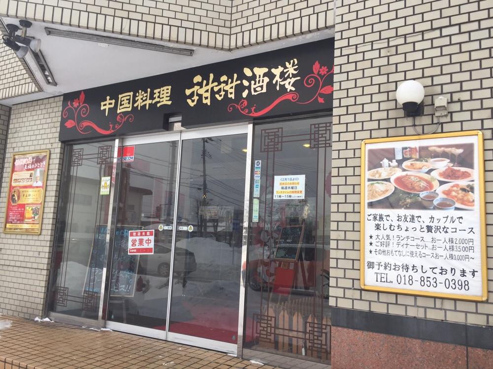 中国料理 甜甜酒楼 外観 入口