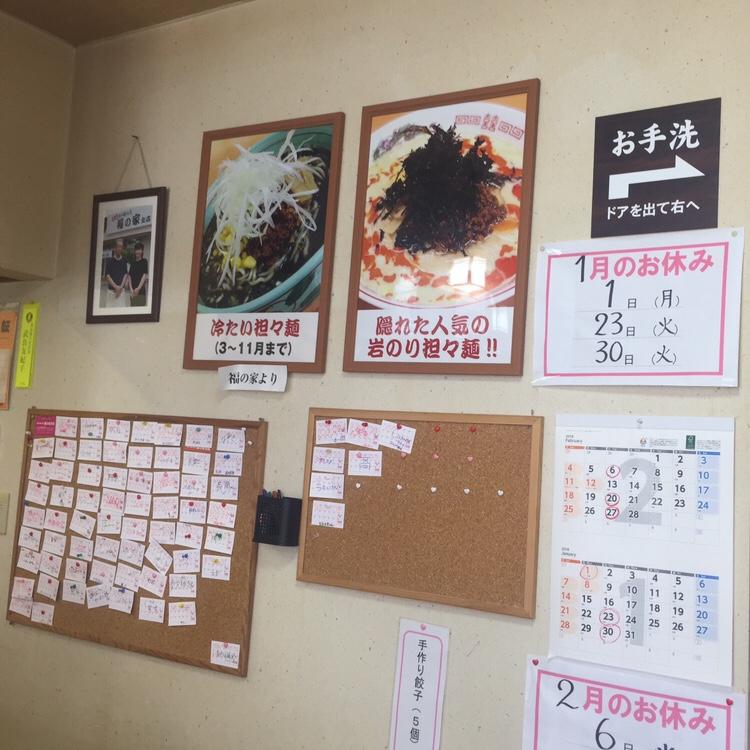 担々麺の店 福の家北店 店内 定休日 営業カレンダー