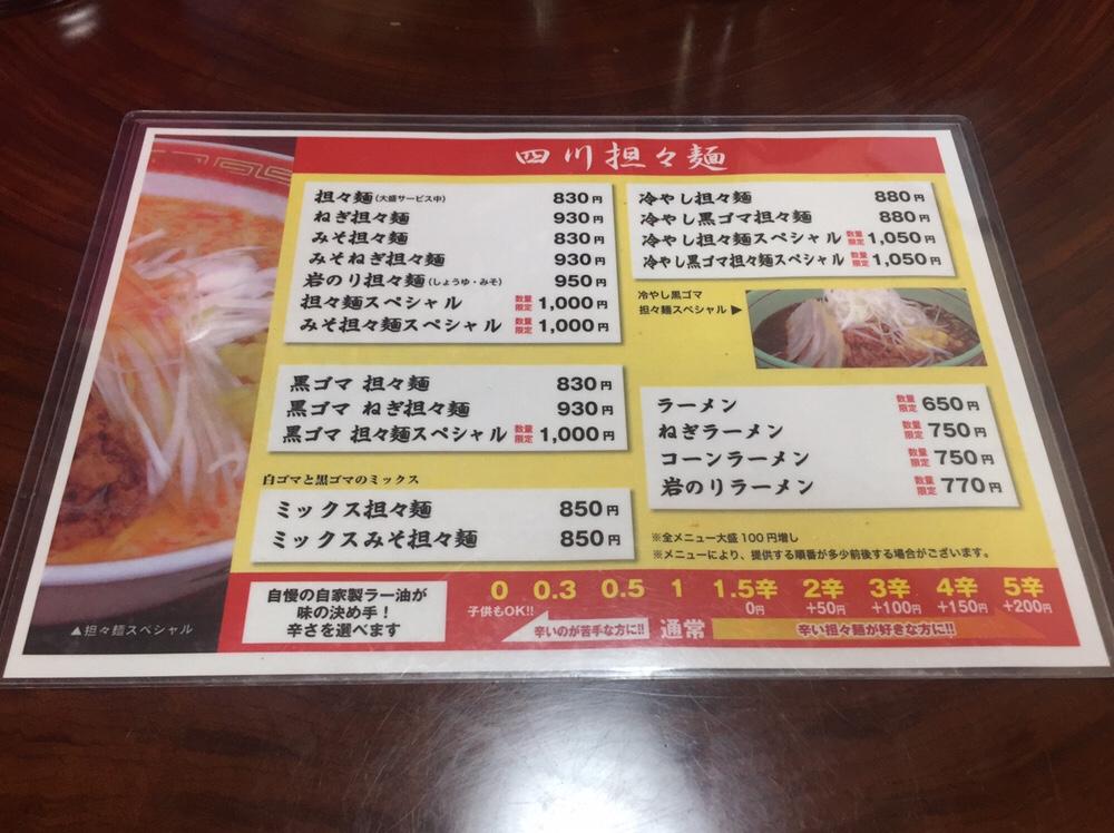 担々麺の店 福の家北店 メニュー