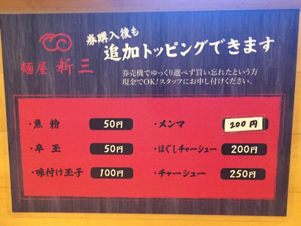 麺屋 新三 メニュー