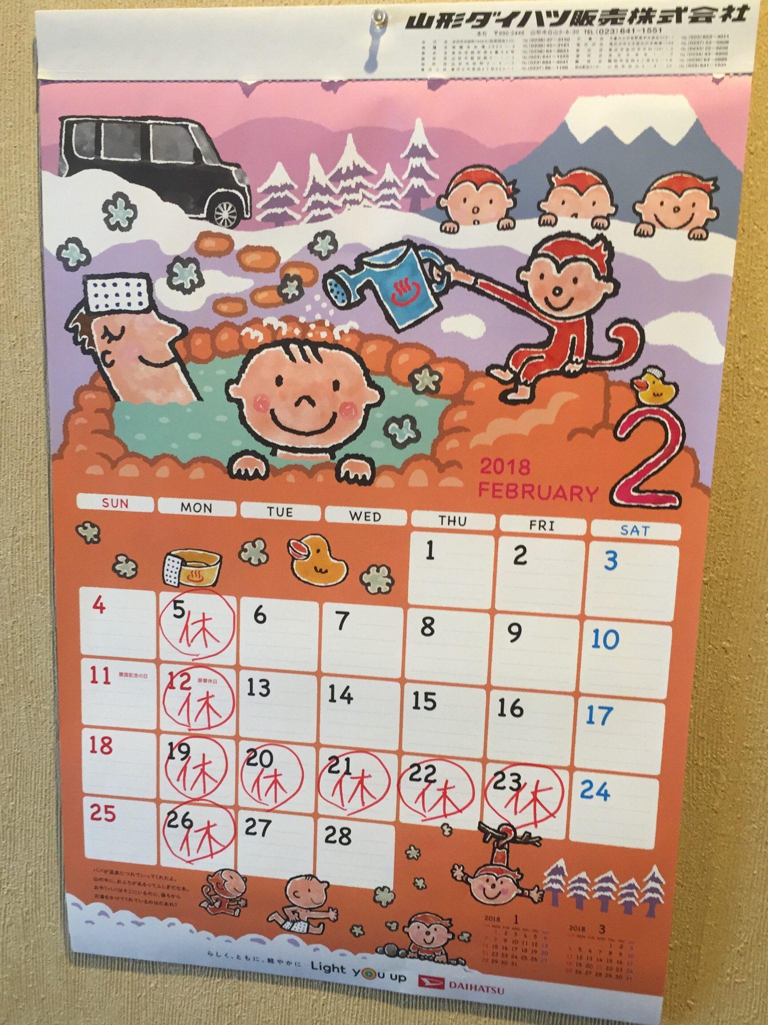 麺屋 新三 定休日 営業カレンダー
