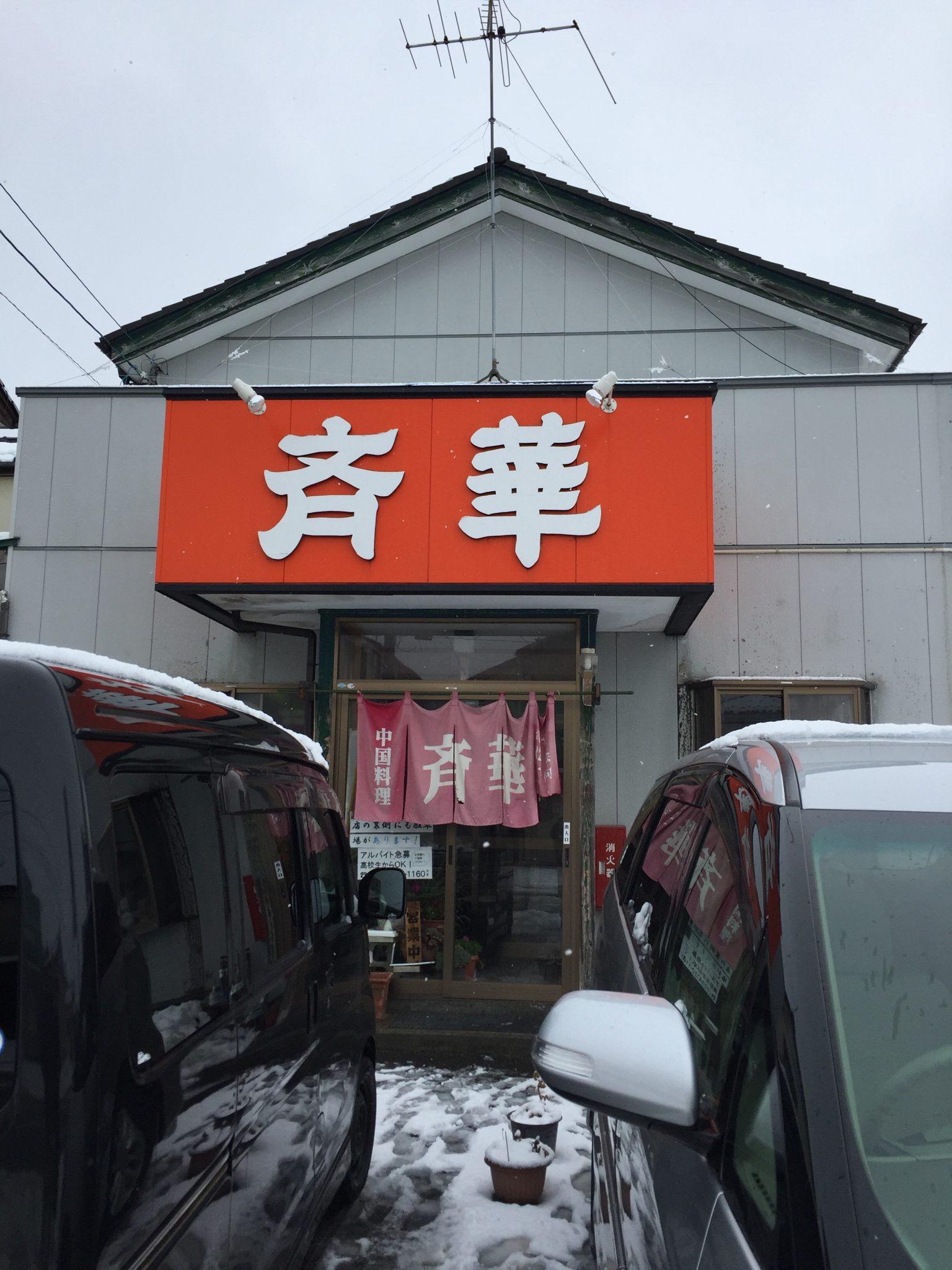 中国料理 斉華 外観
