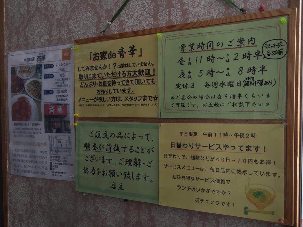 中国料理 斉華 営業時間 営業案内 定休日