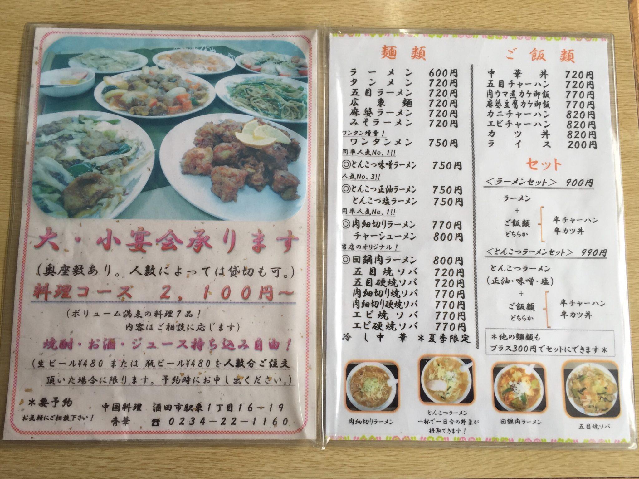 中国料理 斉華 メニュー