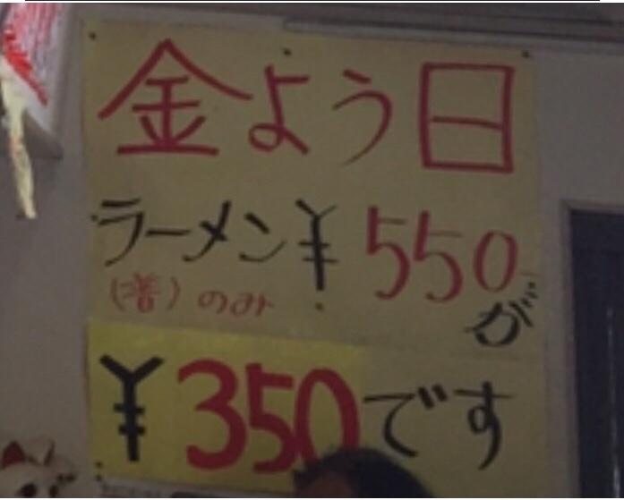ラーメンショップ 能代店 金曜日 サービスデー 350円
