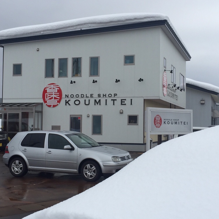 NOODLE SHOP KOUMITEI(香味亭) 外観