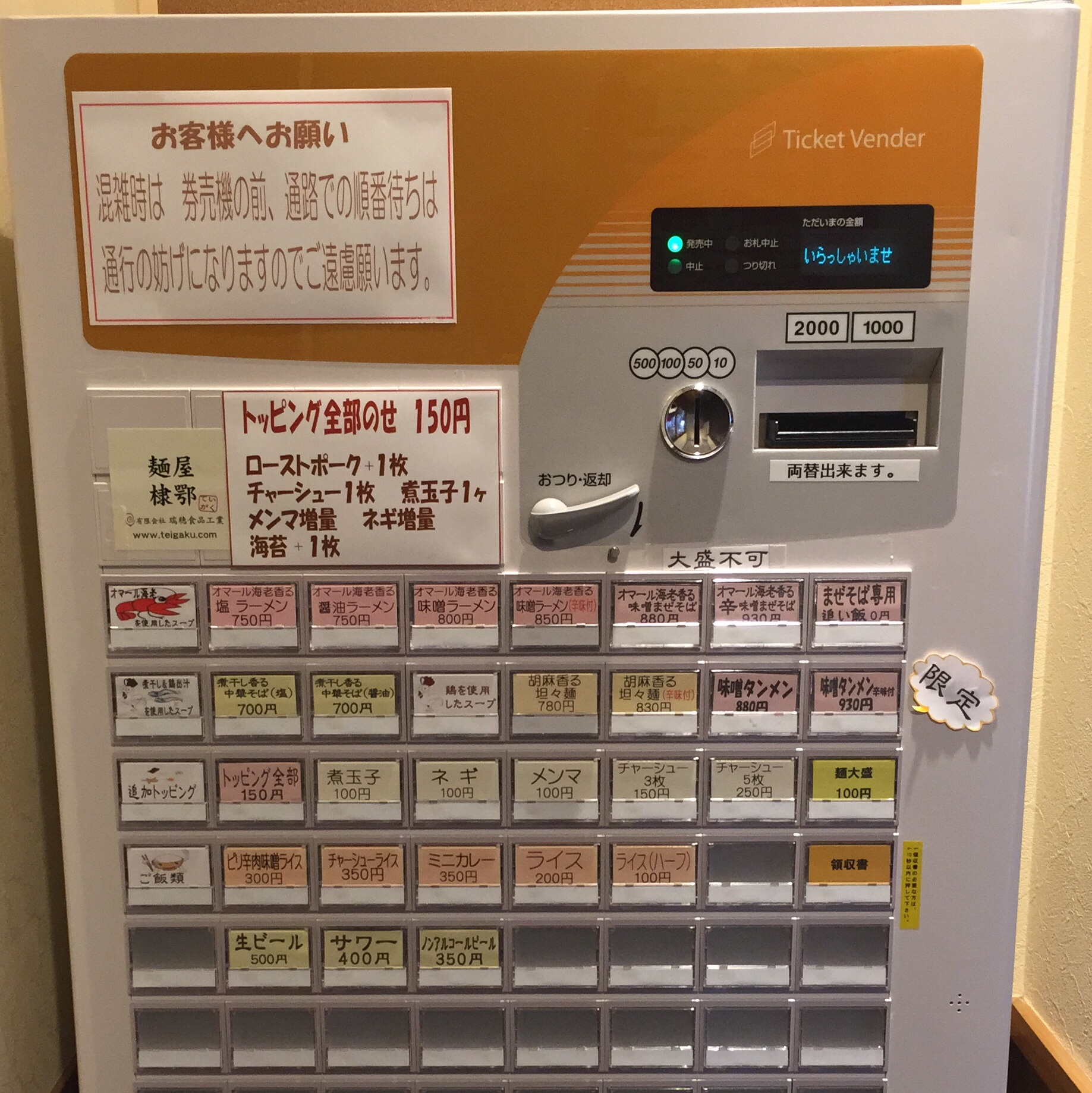 NOODLE SHOP KOUMITEI(香味亭) 券売機 メニュー