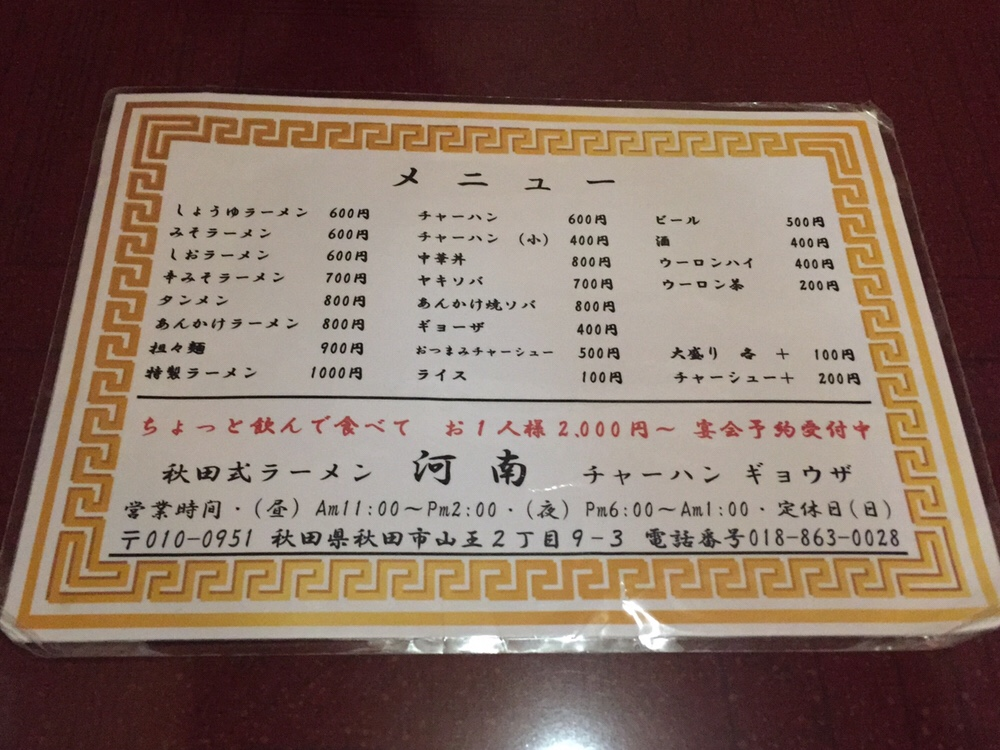 秋田式ラーメン 河南 メニュー