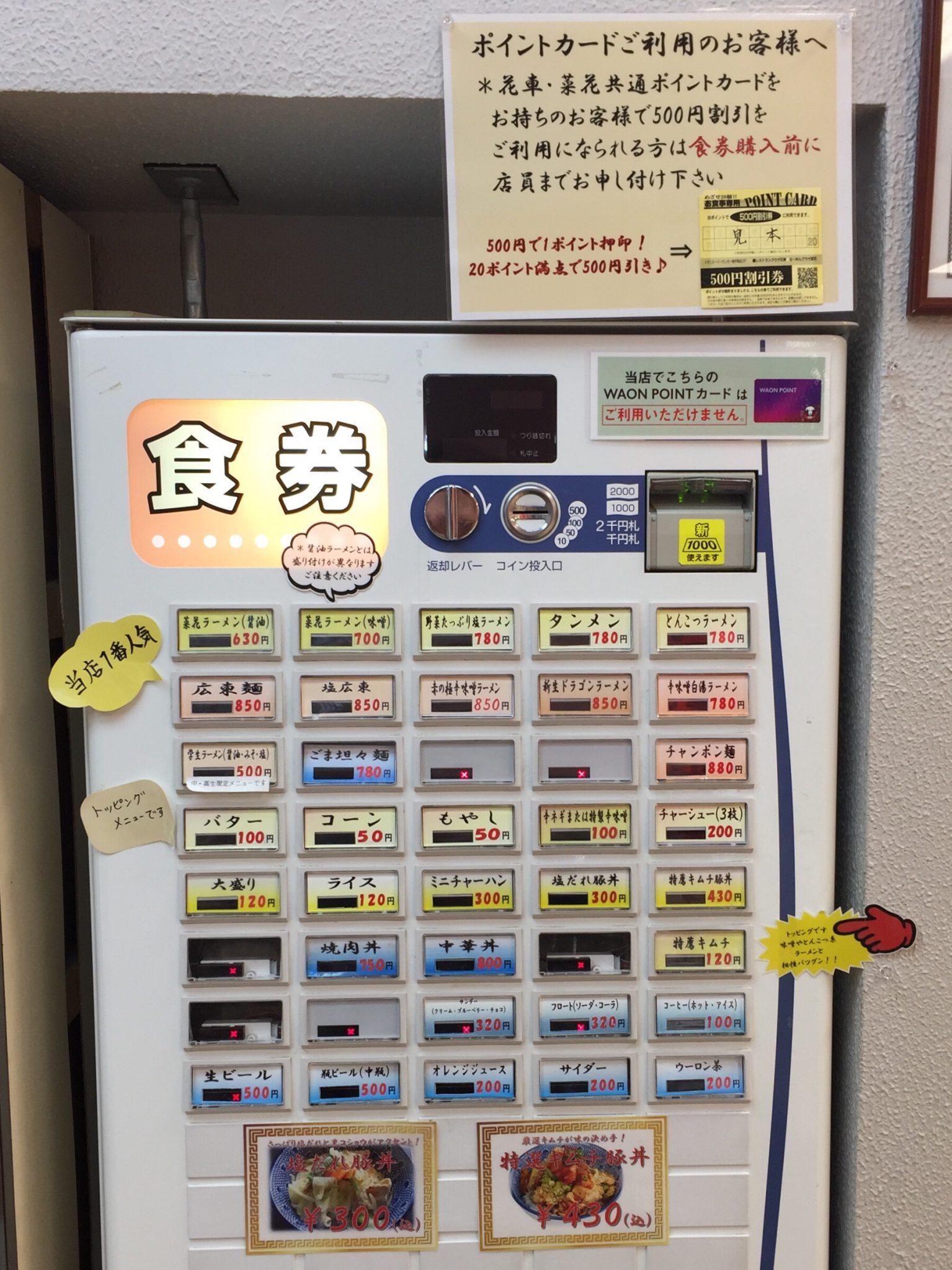 らーめんプラザ菜花 横手店 券売機 メニュー