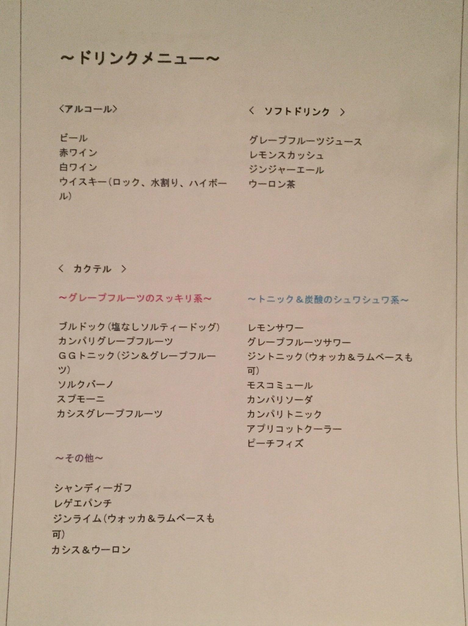 第49回ラーメン女史会~中華そば 雲ノ糸 酒田店 メニュー