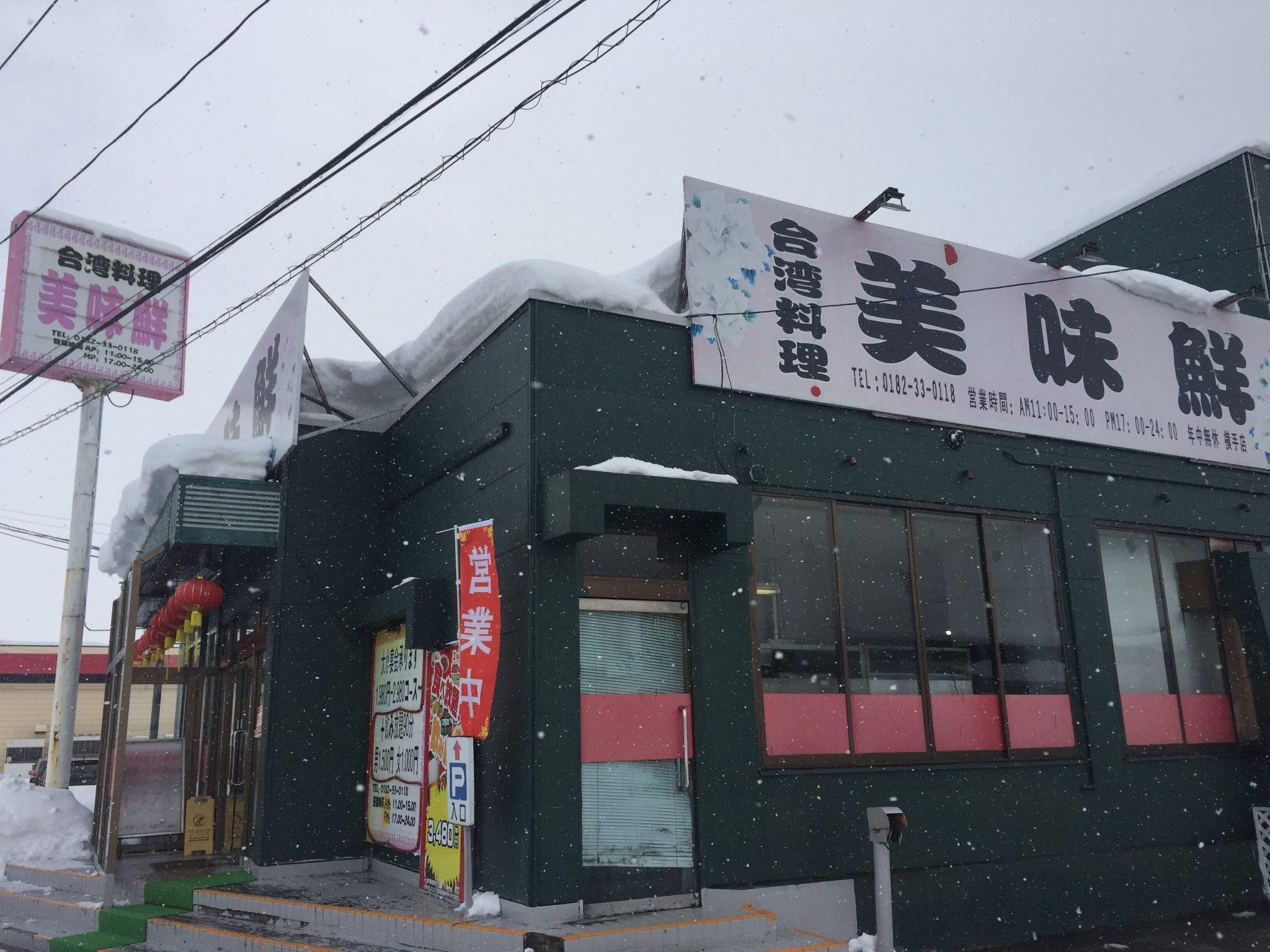 台湾料理 美味鮮 横手店 外観