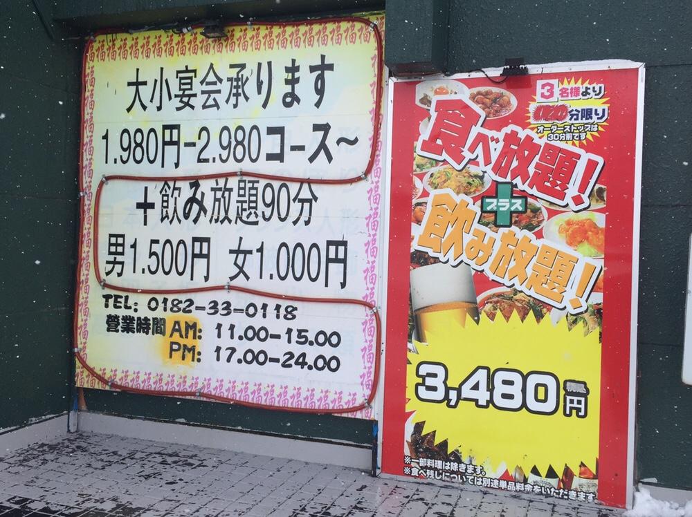 台湾料理 美味鮮 横手店 営業時間 営業案内 食べ放題 飲み放題