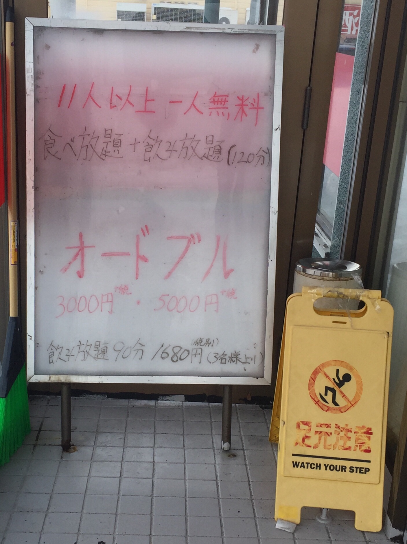 台湾料理 美味鮮 横手店 食べ放題 飲み放題