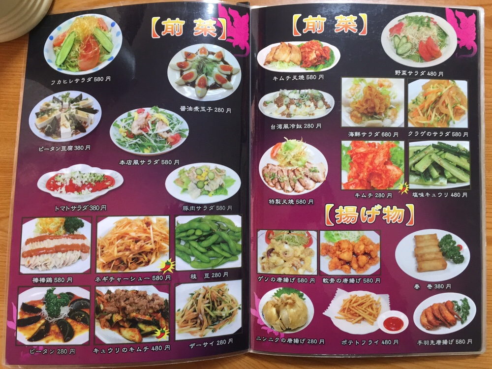 台湾料理 美味鮮 横手店 メニュー
