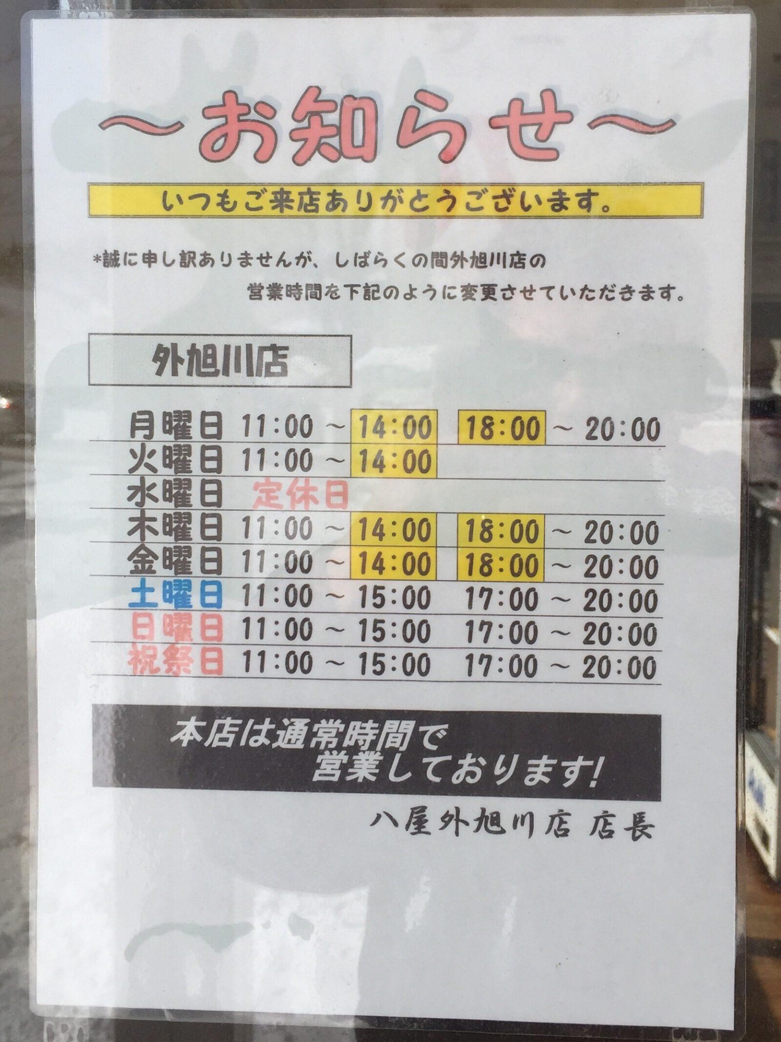 室蘭ラーメンの店 八屋 外旭川店 営業時間 営業案内 定休日