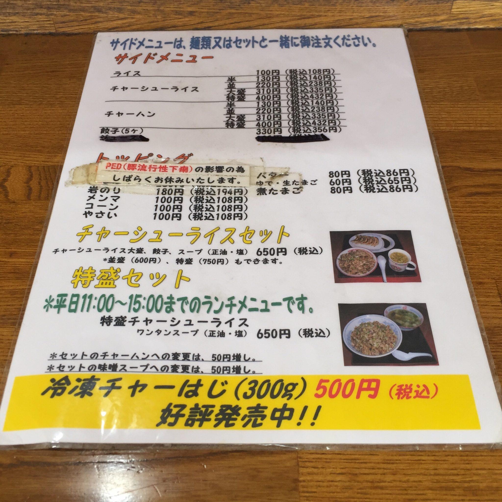 室蘭ラーメンの店 八屋 外旭川店 メニュー