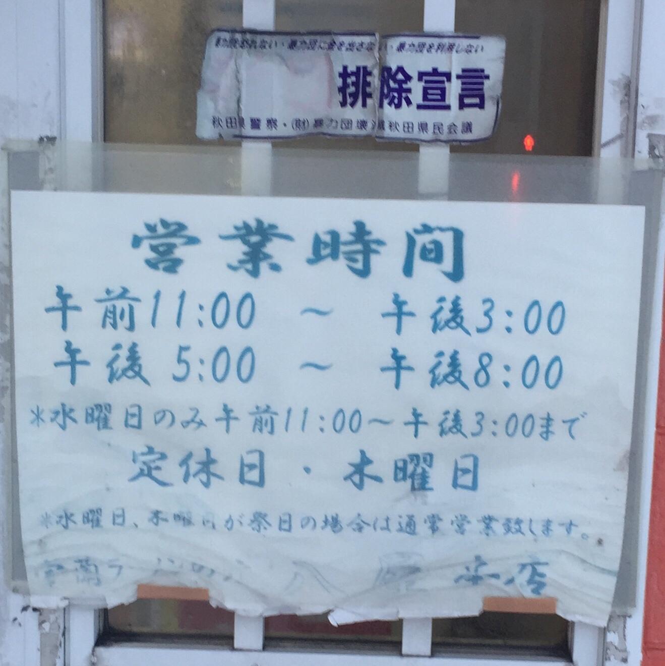 室蘭ラーメンの店 八屋本店 営業時間 営業案内 定休日