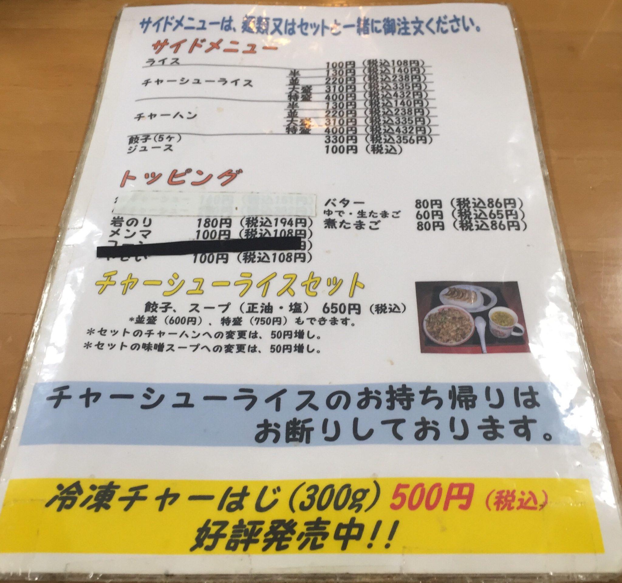 室蘭ラーメンの店 八屋本店 メニュー