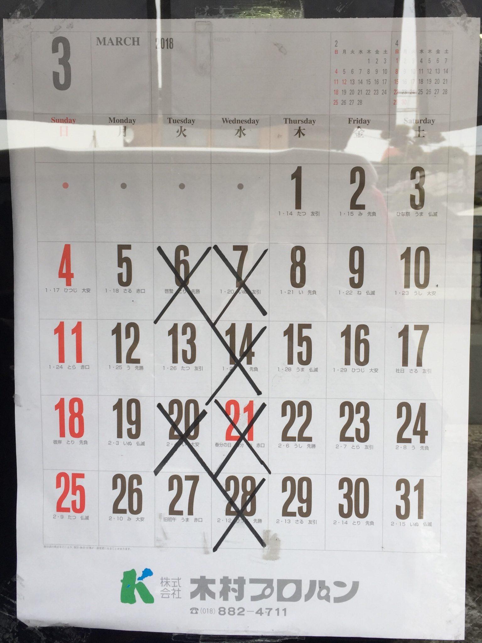 らーめん萬亀 定休日 営業カレンダー