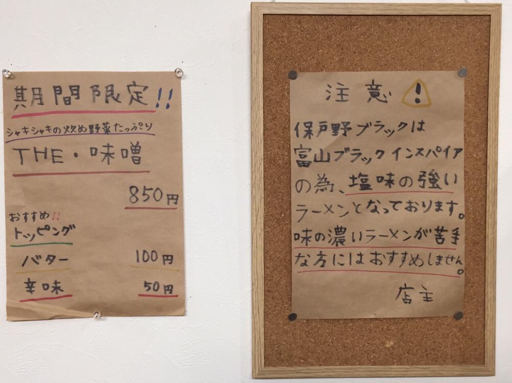 打ち立て中華そば 自家製麺5102 メニュー 期間限定