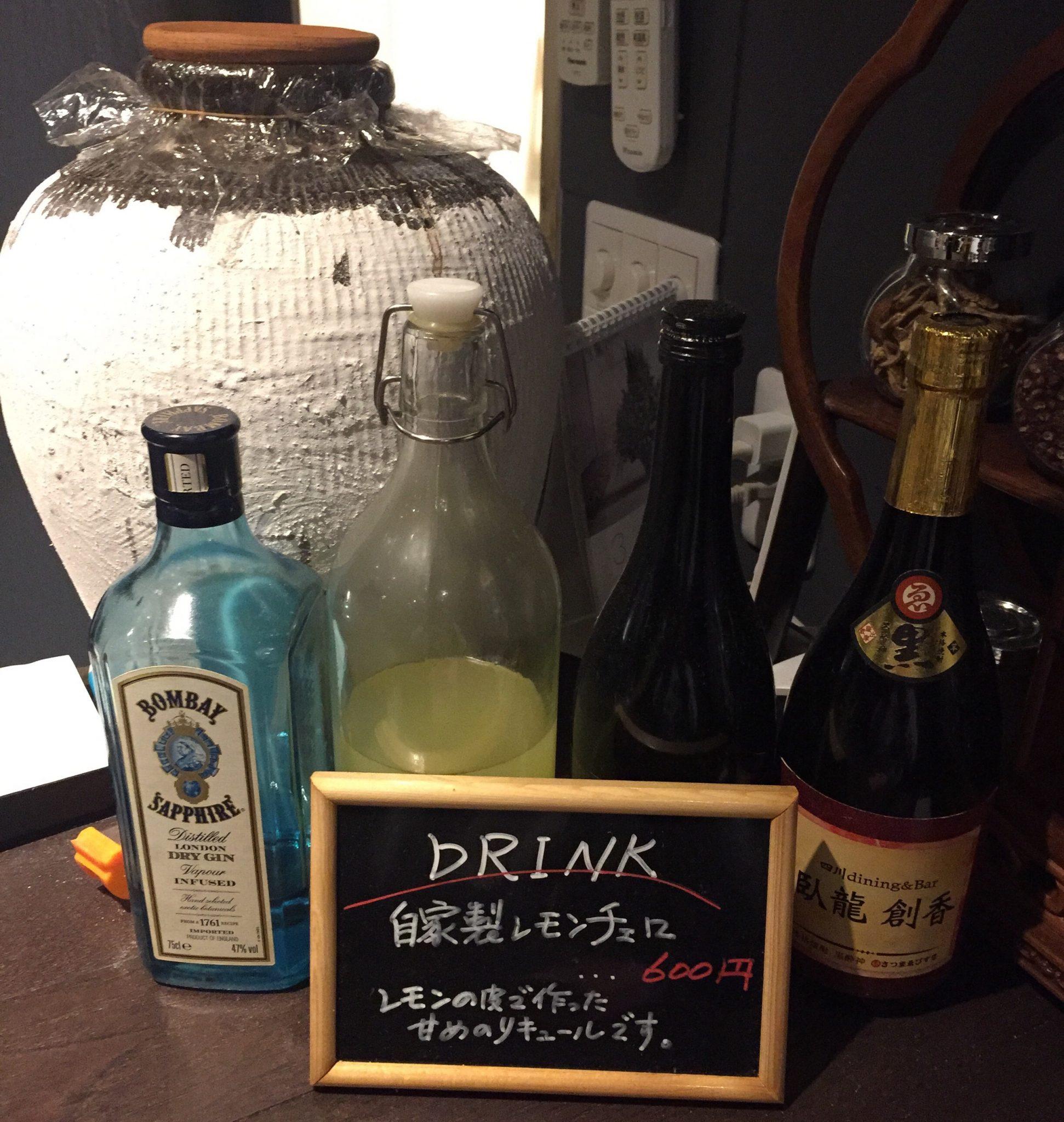 四川Dining&bar 臥龍 創香(がりゅう そうしゃん) 自家製レモンチェロ