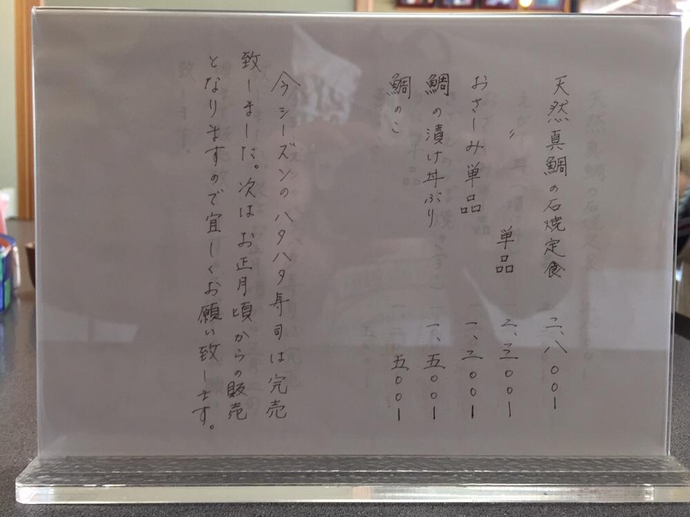 元祖石焼き 美野幸(みのこう) メニュー