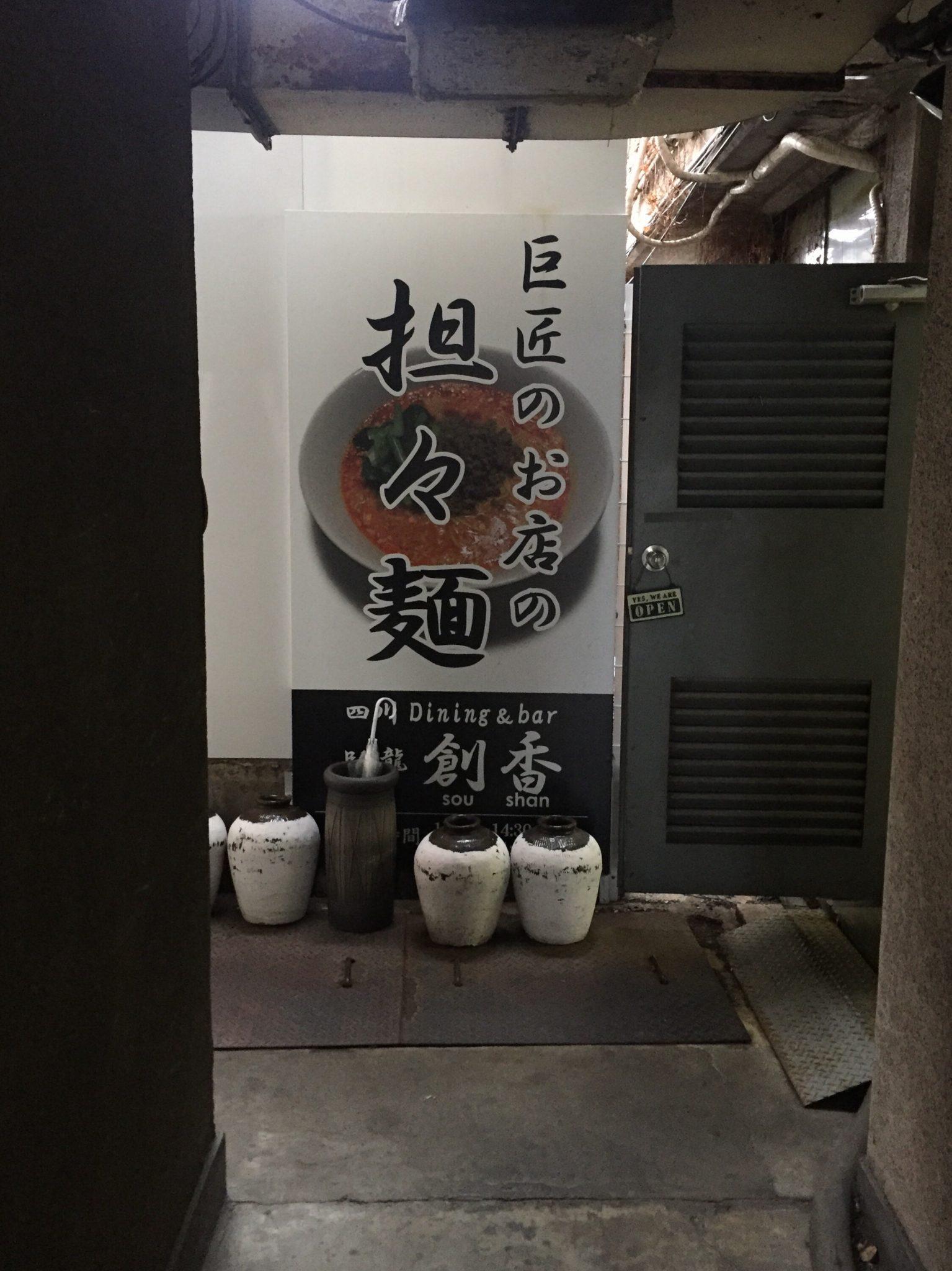 四川Dining&bar 臥龍 創香(がりゅう そうしゃん) 外観