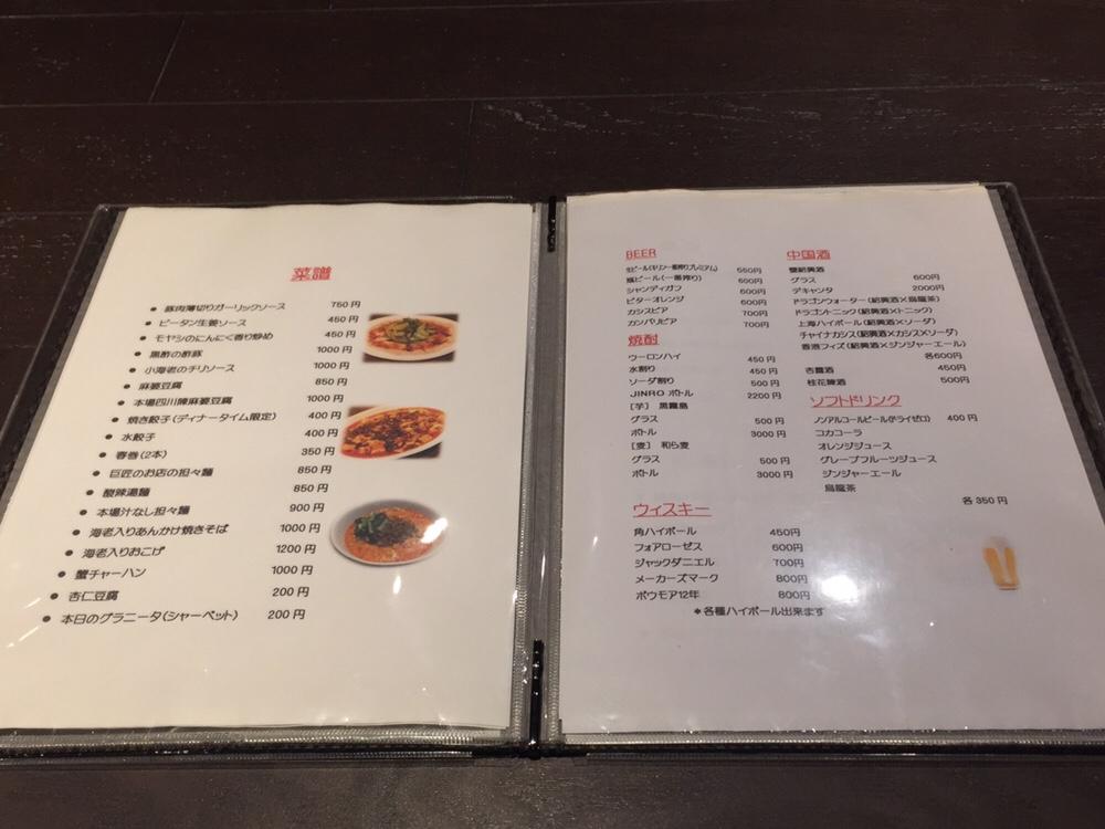 四川Dining&bar 臥龍 創香(がりゅう そうしゃん) メニュー