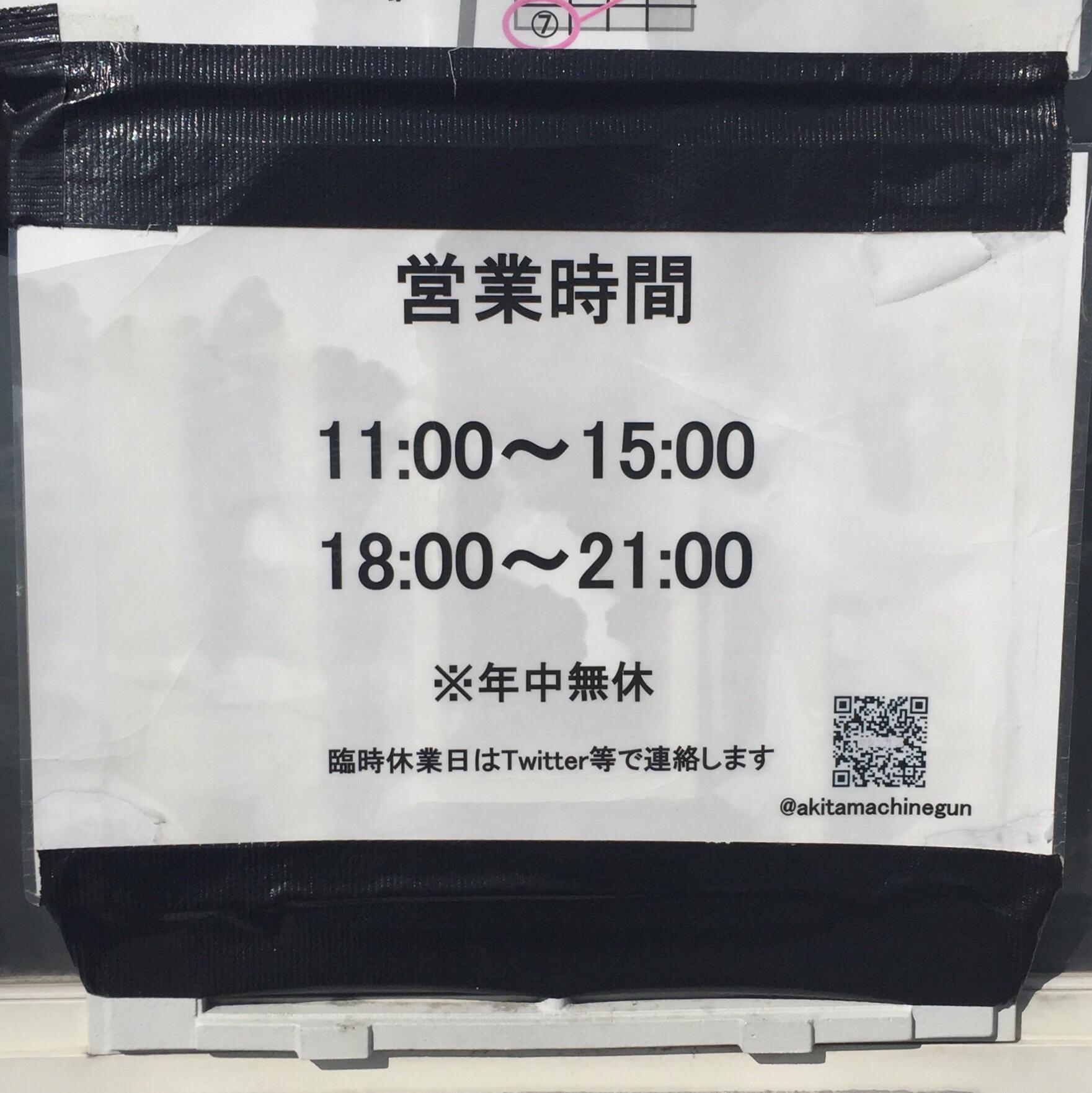ラーメン マシンガン 営業時間 営業案内 定休日