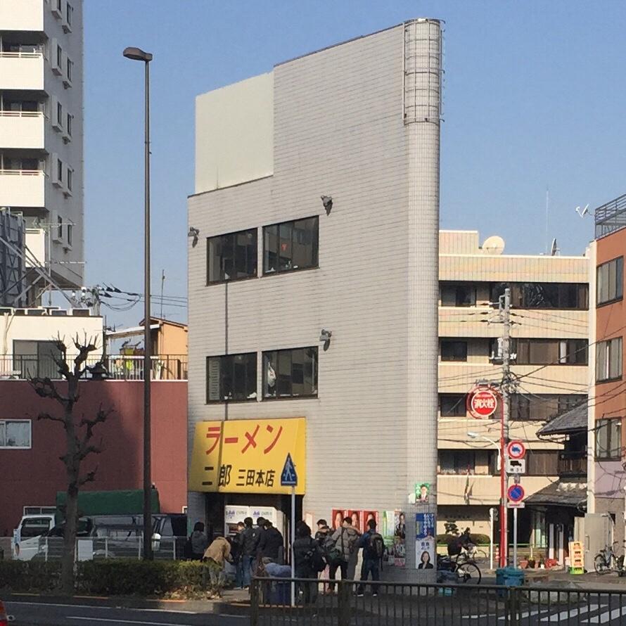 ラーメン二郎 三田本店 外観