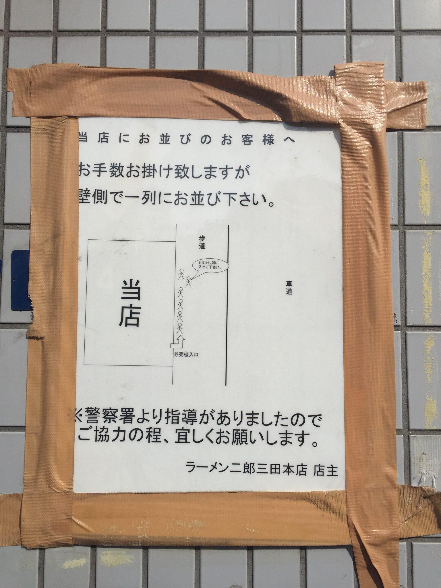 ラーメン二郎 三田本店 行列 並び方