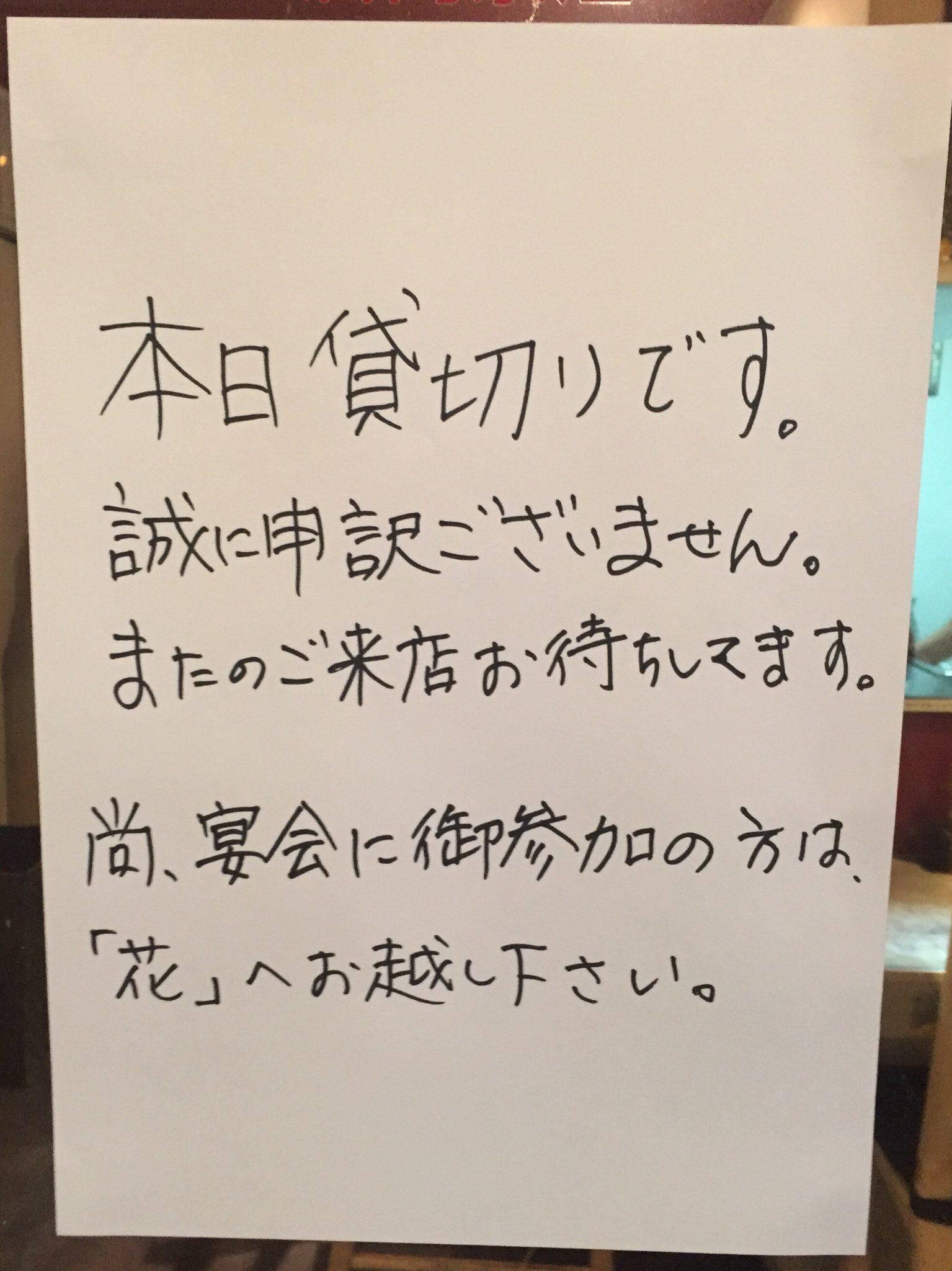 人形町 花 麺やまらぁ 8周年イベント