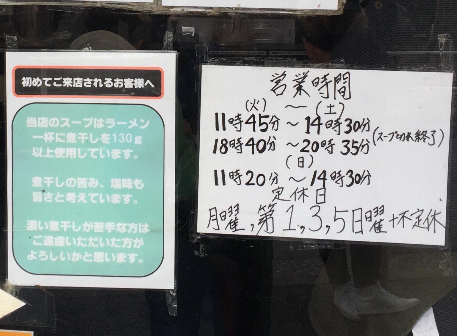 中華ソバ 伊吹 営業時間 営業案内 定休日