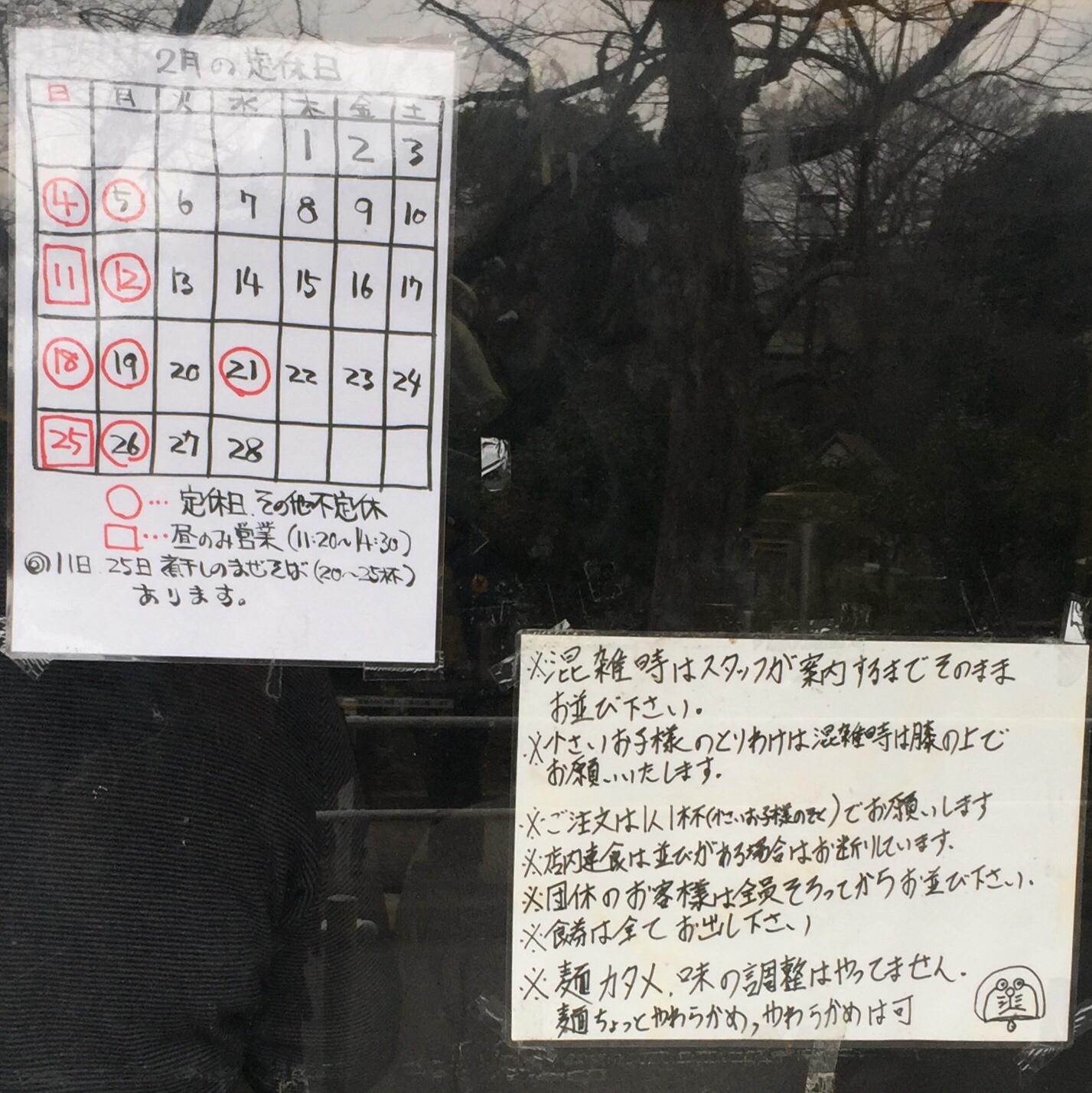 中華ソバ 伊吹 営業案内 営業カレンダー 注意書