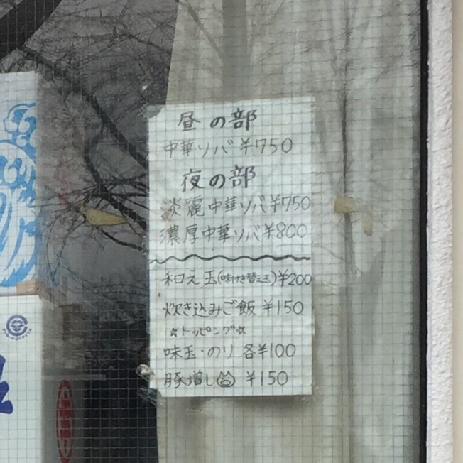 中華ソバ 伊吹 メニュー
