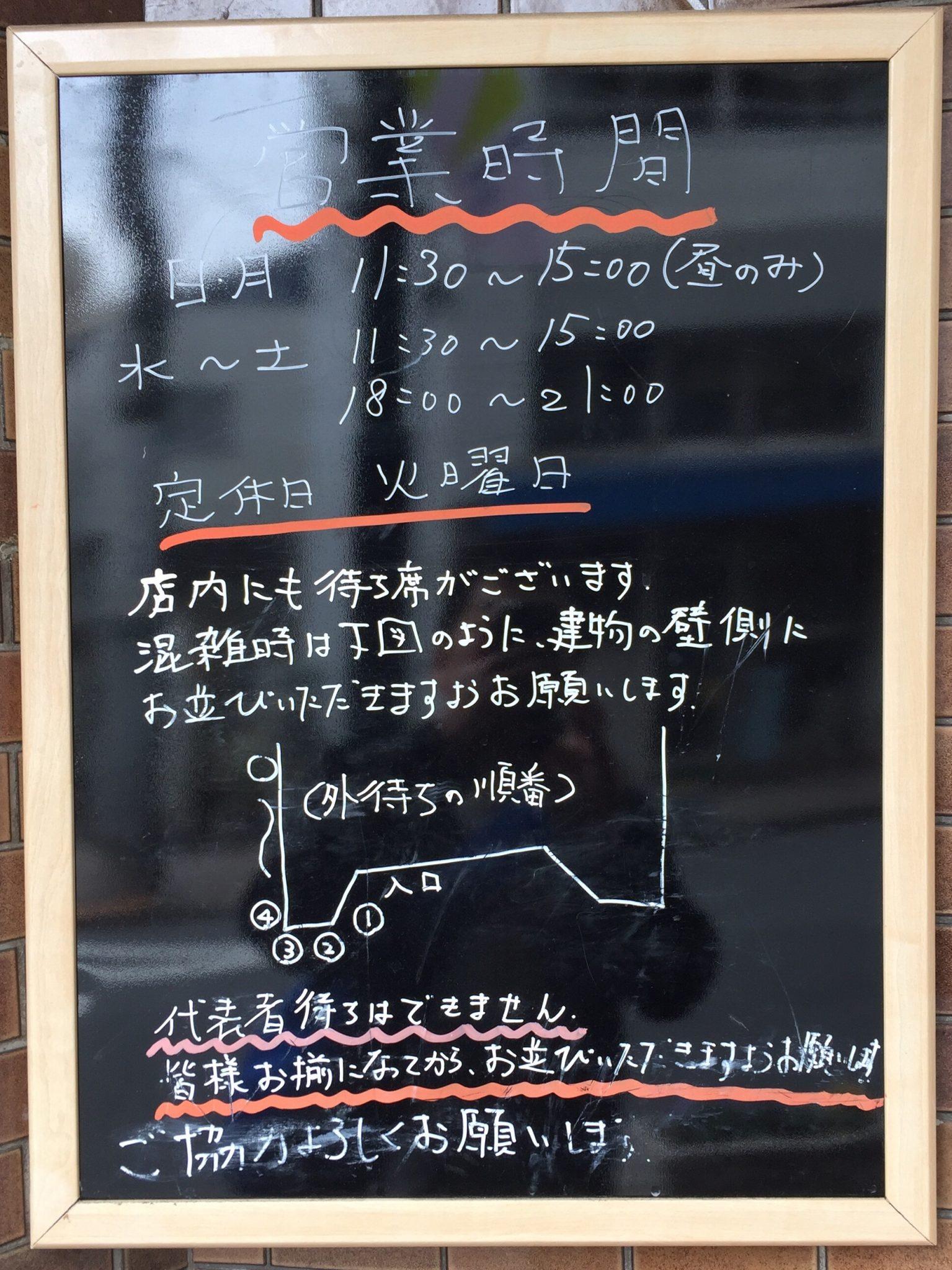 かしわぎ 東中野 営業時間 営業案内 定休日 行列 並び方
